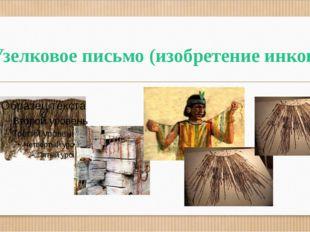 Узелковое письмо (изобретение инков)