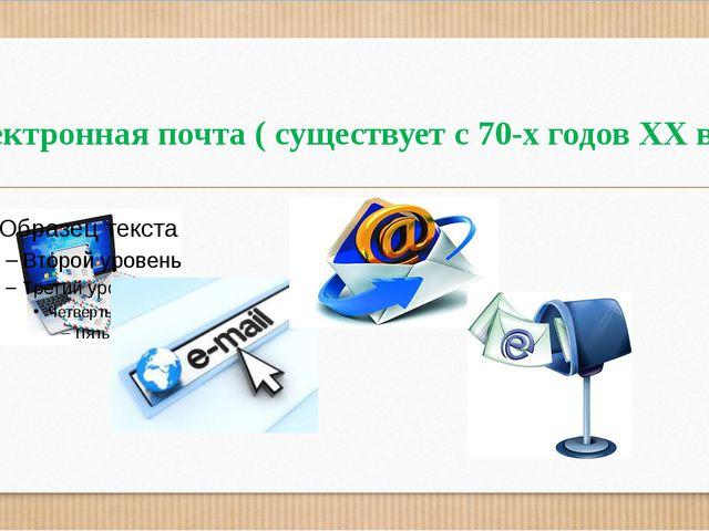 Электронная почта ( существует с 70-х годов ХХ века)
