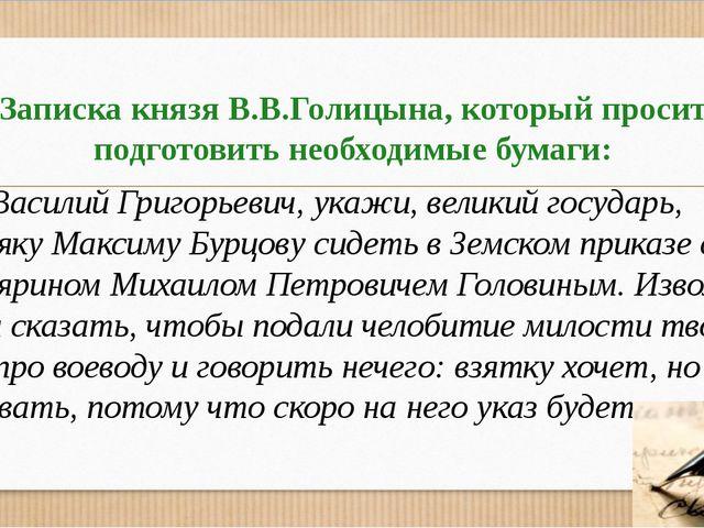 Записка князя В.В.Голицына, который просит подготовить необходимые бумаги: «В...