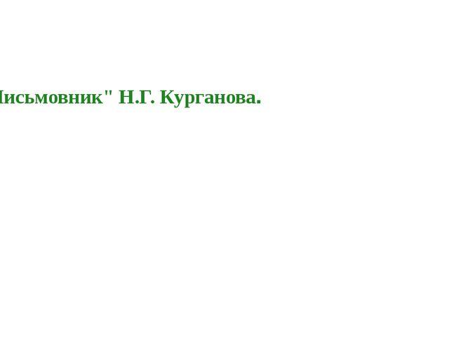 """""""Письмовник"""" Н.Г. Курганова."""