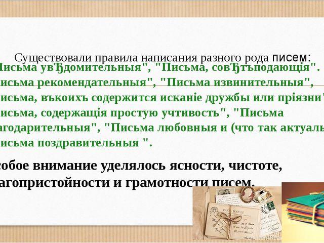 """Существовали правила написания разного рода писем: """"Письма увЂдомительныя"""", """"..."""