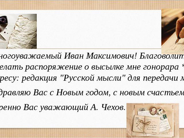 Многоуважаемый Иван Максимович! Благоволите сделать распоряжение о высылке м...