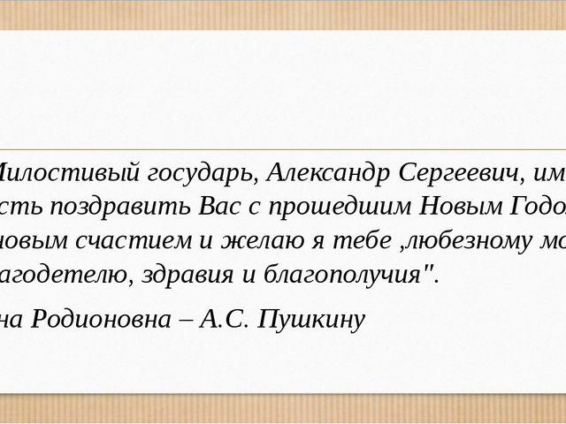 """""""Милостивый государь, Александр Сергеевич, имею честь поздравить Вас с проше..."""