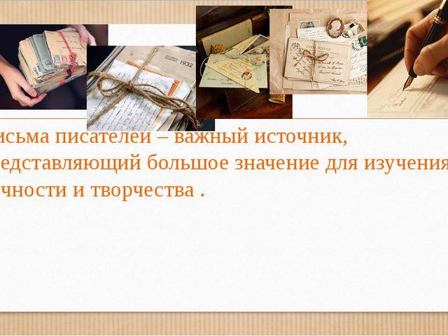 Письма писателей – важный источник, представляющий большое значение для изуч...