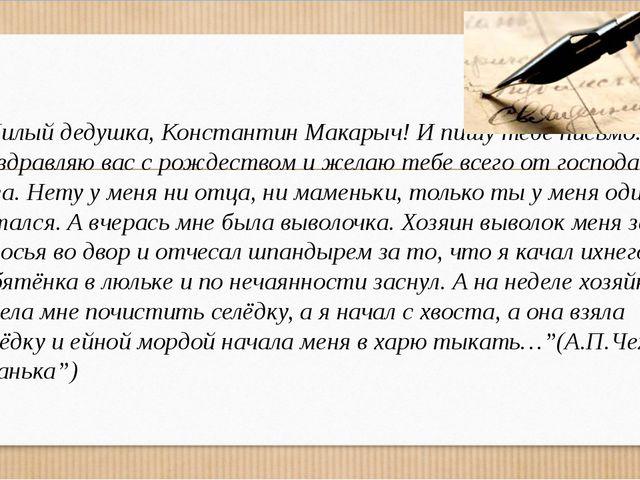 """""""Милый дедушка, Константин Макарыч! И пишу тебе письмо. Поздравляю вас с рож..."""