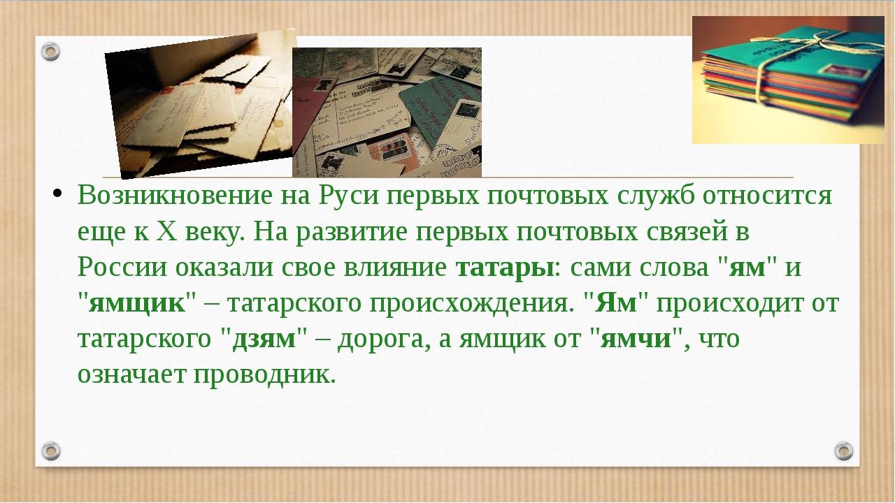 Возникновение на Руси первых почтовых служб относится еще кXвеку. На разви...