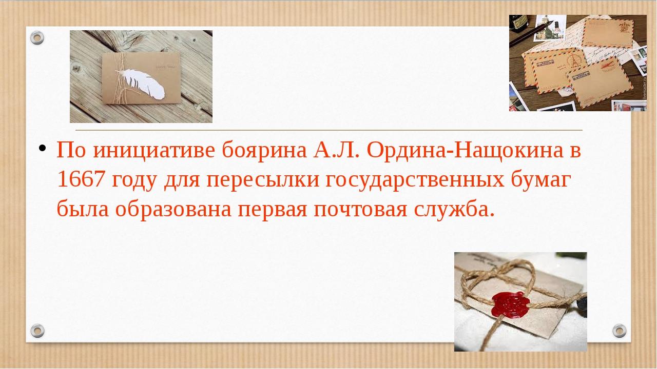 По инициативе боярина А.Л. Ордина-Нащокина в 1667 году для пересылки государ...