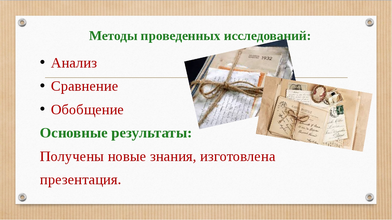 Методы проведенных исследований: Анализ Сравнение Обобщение Основные результ...