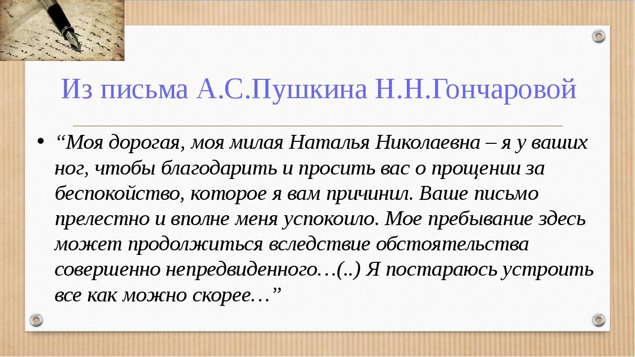 """Из письма А.С.Пушкина Н.Н.Гончаровой """"Моя дорогая, моя милая Наталья Николаев..."""
