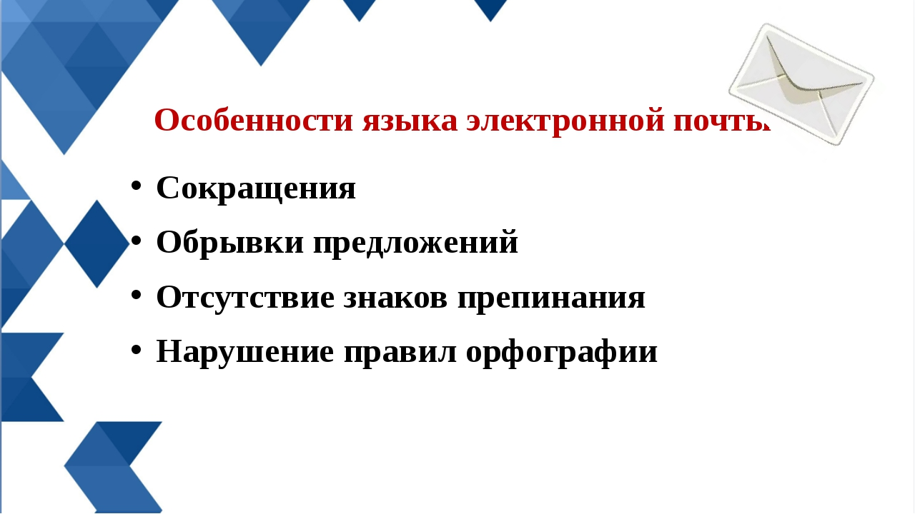 Особенности языка электронной почты Сокращения Обрывки предложений Отсутствие...