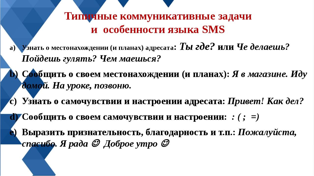 Типичные коммуникативные задачи и особенности языка SMS Узнать о местонахожде...