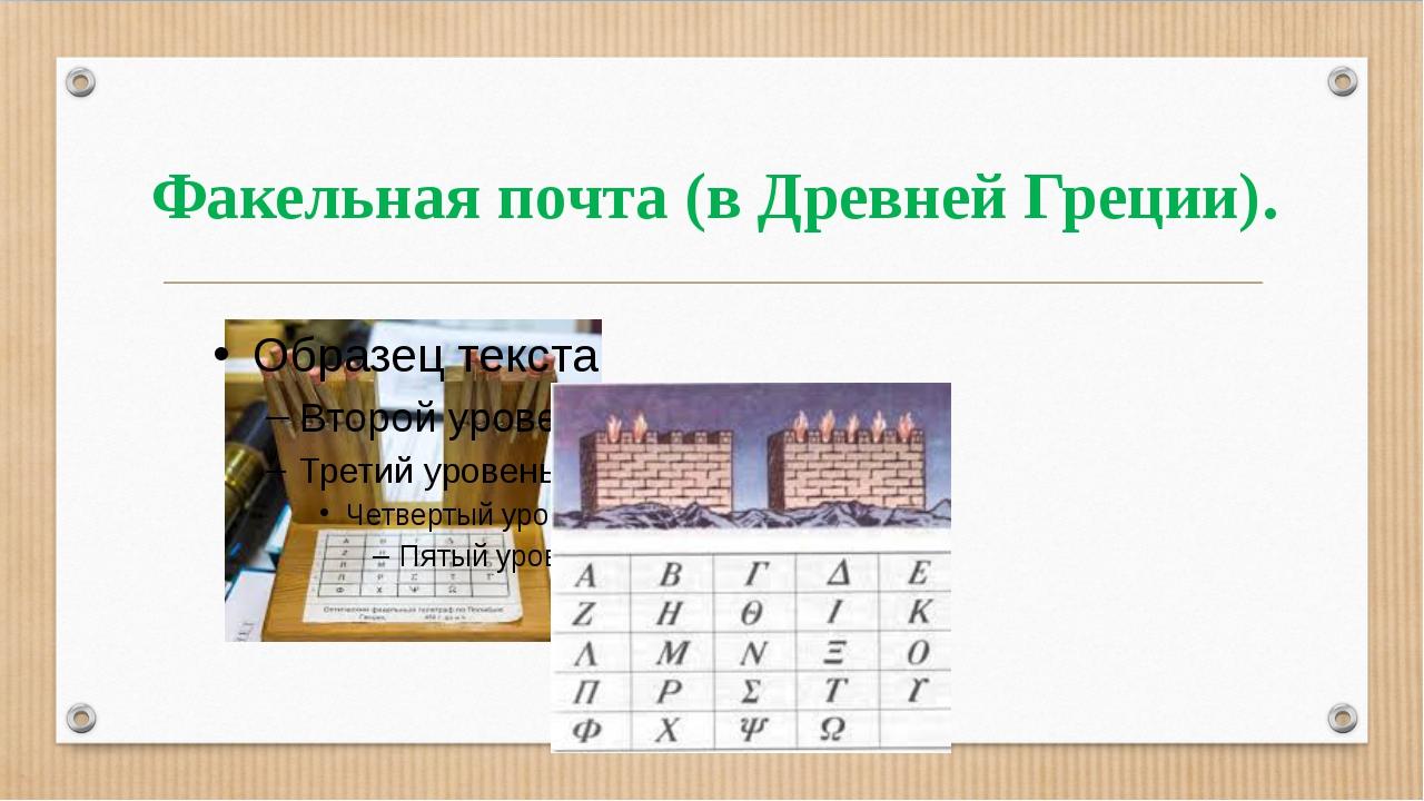 Факельная почта (в Древней Греции).