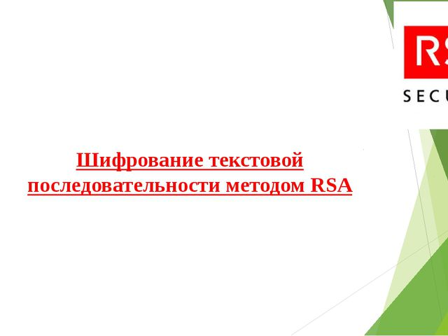 Шифрование текстовой последовательности методом RSA