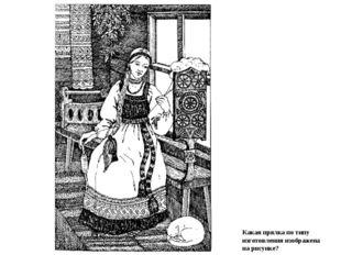 Какая прялка по типу изготовления изображена на рисунке?
