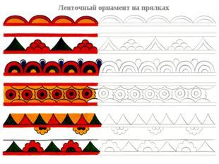 Ленточный орнамент на прялках