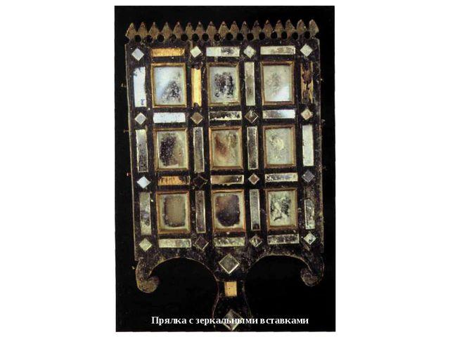 Прялка с зеркальными вставками