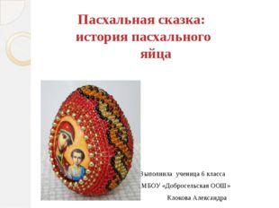 Пасхальная сказка: история пасхального яйца Выполнила ученица 6 класса МБОУ