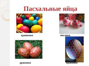 Пасхальные яйца крашенки писанки драпанки крапанки