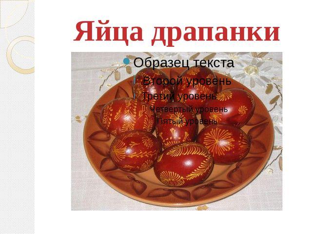 Яйца драпанки