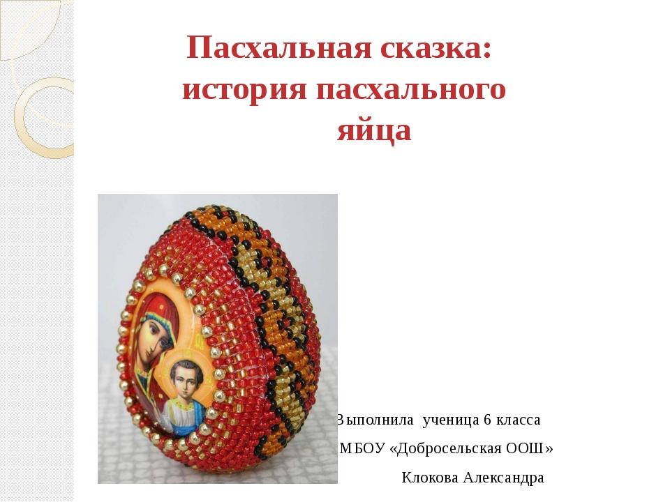 Пасхальная сказка: история пасхального яйца Выполнила ученица 6 класса МБОУ...