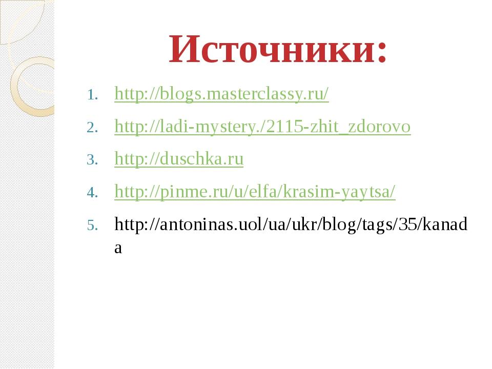 Источники: http://blogs.masterclassy.ru/ http://ladi-mystery./2115-zhit_zdoro...
