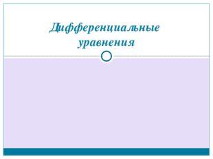 Дифференциальные уравнения