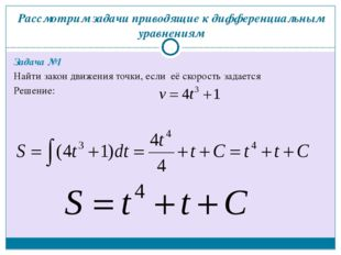 Рассмотрим задачи приводящие к дифференциальным уравнениям Задача №1 Найти за