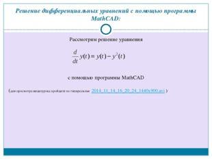 Решение дифференциальных уравнений с помощью программы MathCAD: Рассмотрим ре