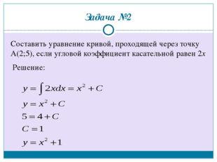 Задача №2 Составить уравнение кривой, проходящей через точку А(2;5), если угл
