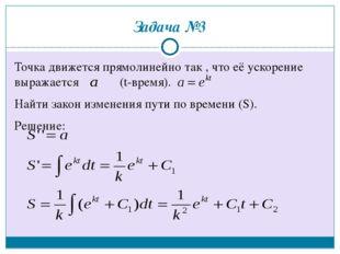 Задача №3 Точка движется прямолинейно так , что её ускорение выражается (t-вр