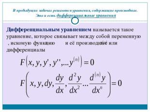 В предыдущих задачах решаются уравнения, содержащие производные. Это и есть д