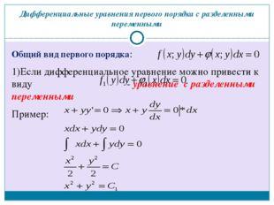 Дифференциальные уравнения первого порядка с разделенными переменными Общий в