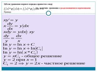 2)Если уравнение первого порядка привести к виду , то получим уравнение с раз