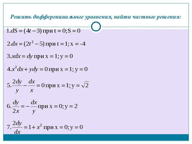 Решить дифференциальные уравнения, найти частные решения: