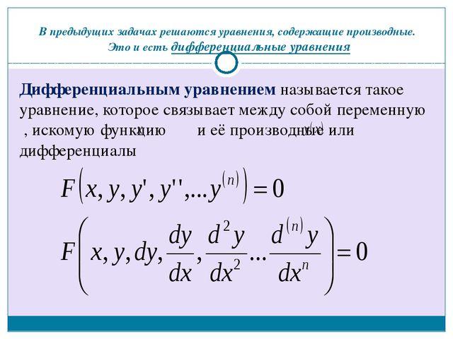 В предыдущих задачах решаются уравнения, содержащие производные. Это и есть д...