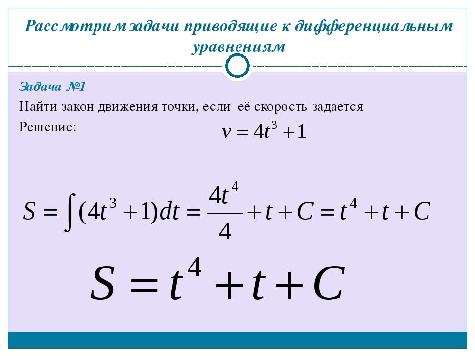 Рассмотрим задачи приводящие к дифференциальным уравнениям Задача №1 Найти за...