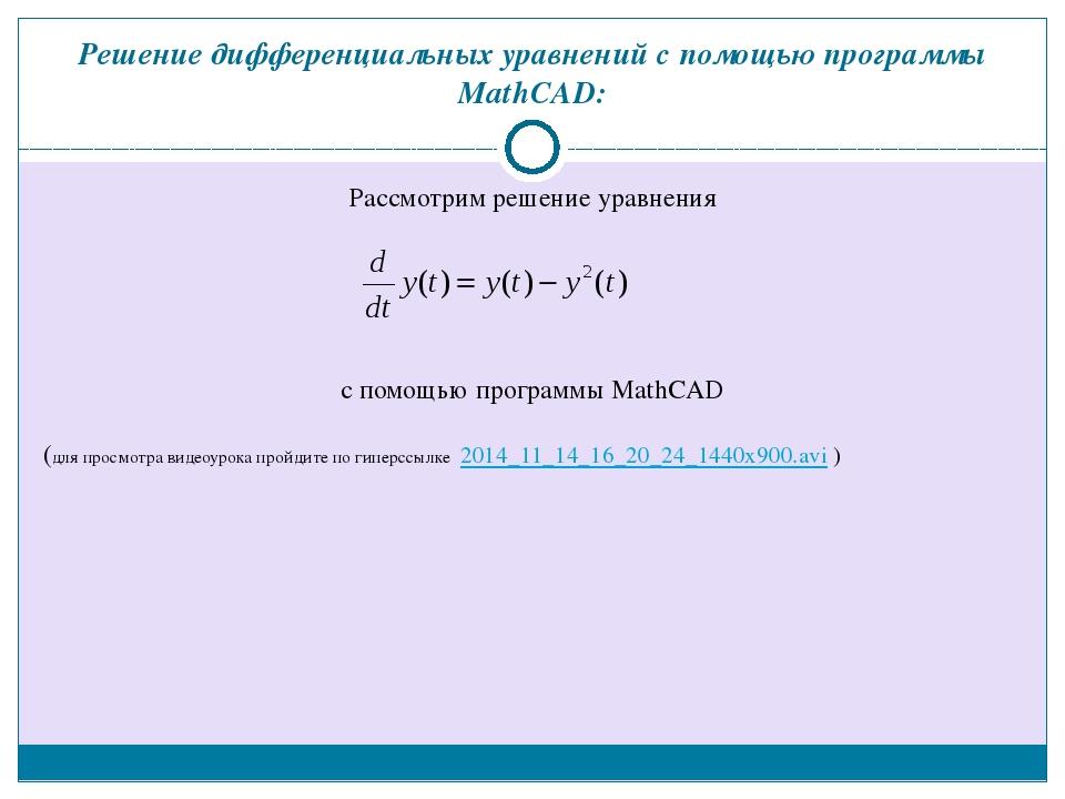 Решение дифференциальных уравнений с помощью программы MathCAD: Рассмотрим ре...