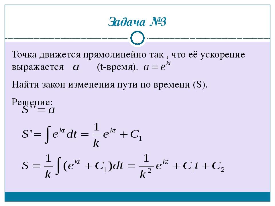 Задача №3 Точка движется прямолинейно так , что её ускорение выражается (t-вр...