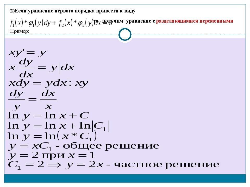 2)Если уравнение первого порядка привести к виду , то получим уравнение с раз...