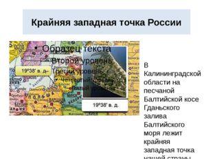 Крайняя западная точка России В Калининградской области на песчаной Балтийско