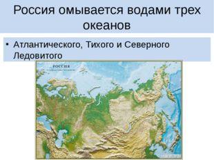 Россия омывается водами трех океанов Атлантического, Тихого и Северного Ледов