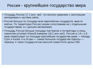 Россия - крупнейшее государство мира Площадь России 17,1 млн. км2, что вполне
