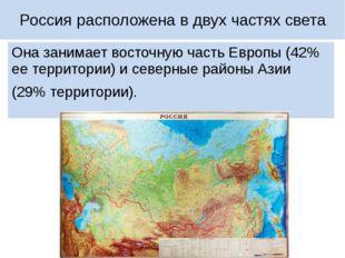 Россия расположена в двух частях света Она занимает восточную часть Европы (4