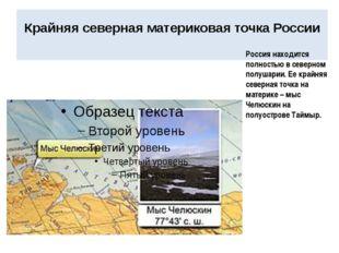 Крайняя северная материковая точка России Россия находится полностью в северн