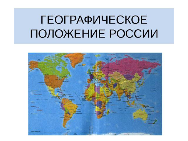 Географическое положение россии доклад 2914