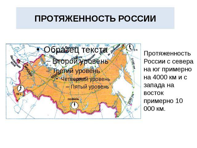 ПРОТЯЖЕННОСТЬ РОССИИ Протяженность России с севера на юг примерно на 4000 км...