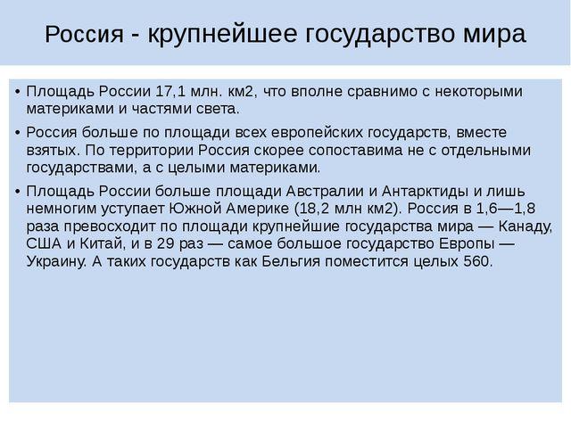 Россия - крупнейшее государство мира Площадь России 17,1 млн. км2, что вполне...