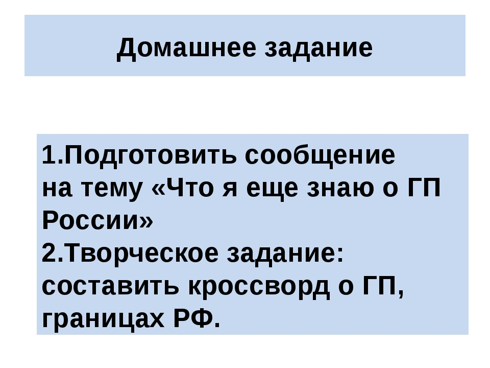 Домашнее задание 1.Подготовить сообщение на тему «Что я еще знаю о ГП России»...