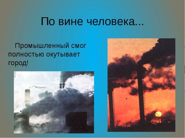 По вине человека... Промышленный смог полностью окутывает город!