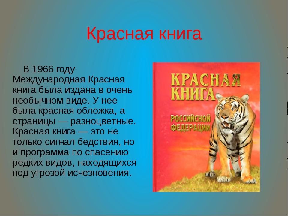 Красная книга В 1966 году Международная Красная книга была издана в очень нео...